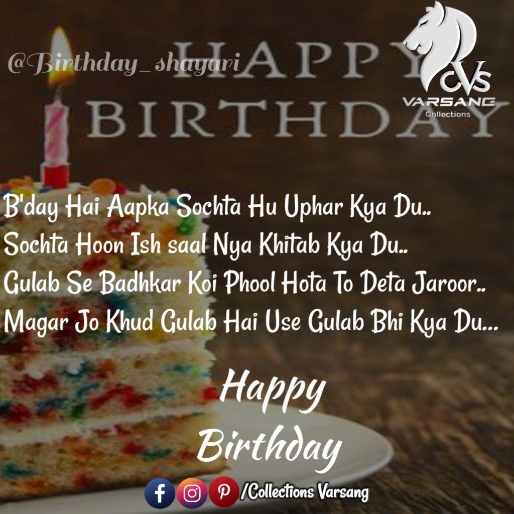 birthday-shayari-in-hindi