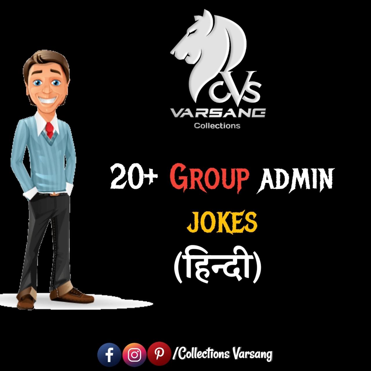 group-admin-jokes-in-hindi