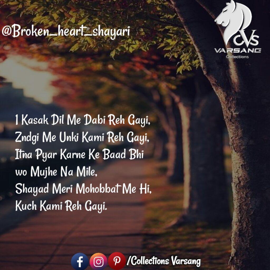 broken-heart-shayari-in-hindi