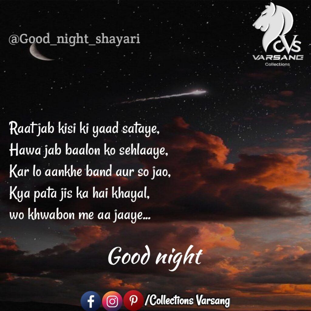 good-night-shayari-in-hindi