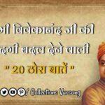 Best 20 vivekananda quotes - (collections varsang)