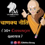 chanakya quotes in hindi - (collections varsang)